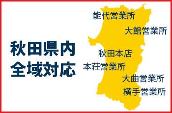 秋田県全域対応可能