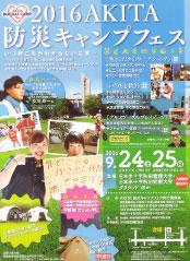 2016AKITA 防災キャンプフェス