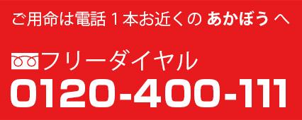 フリーダイヤル0120-400-111