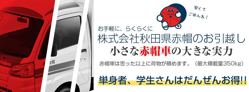 株式会社秋田県赤帽のお引越し。