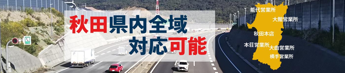 秋田県内全域対応可能