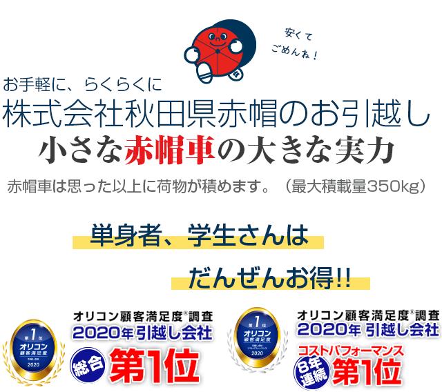 お手軽に、らくらくに株式会社秋田県赤帽のお引越し